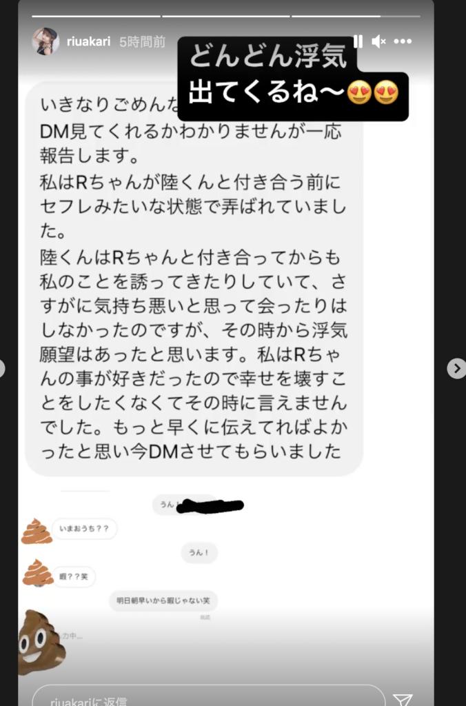 Rちゃん 中村陸 浮気 クズすぎる