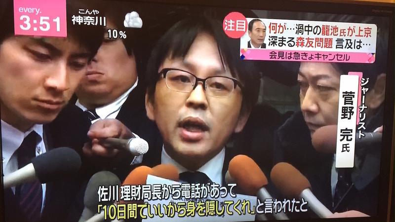 石垣のりこ 私設秘書 横川圭希