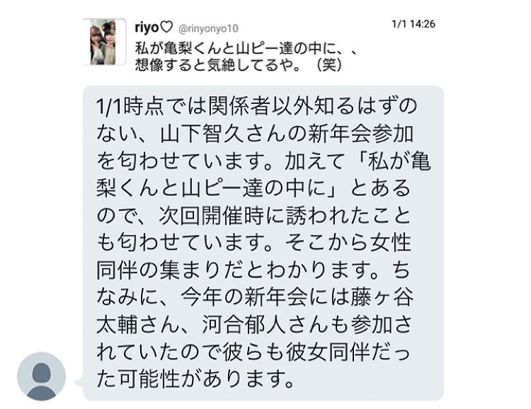 横尾渉 フライデー 彼女 顔画像