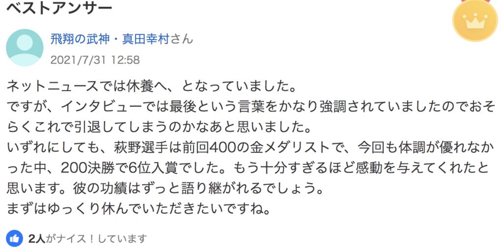 萩野公介 引退 理由 原因