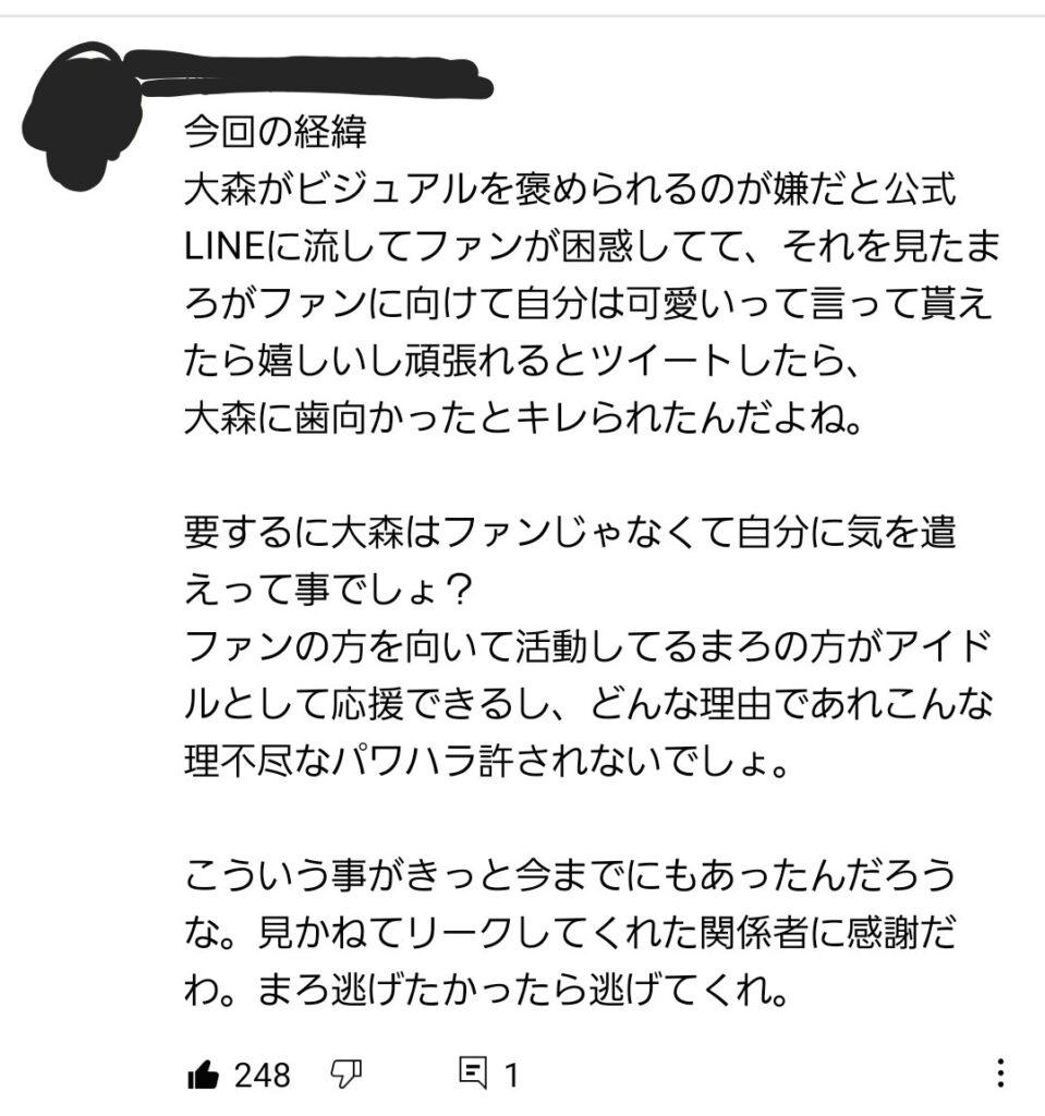 大森靖子 パワハラ 音源 巫まろ