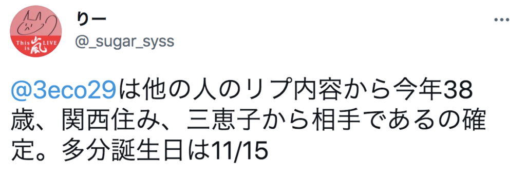 櫻井翔の結婚相手の高内美恵子は韓国人でワガママ?