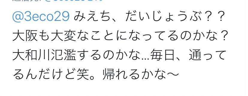 櫻井翔 結婚相手 誰 高内三恵子