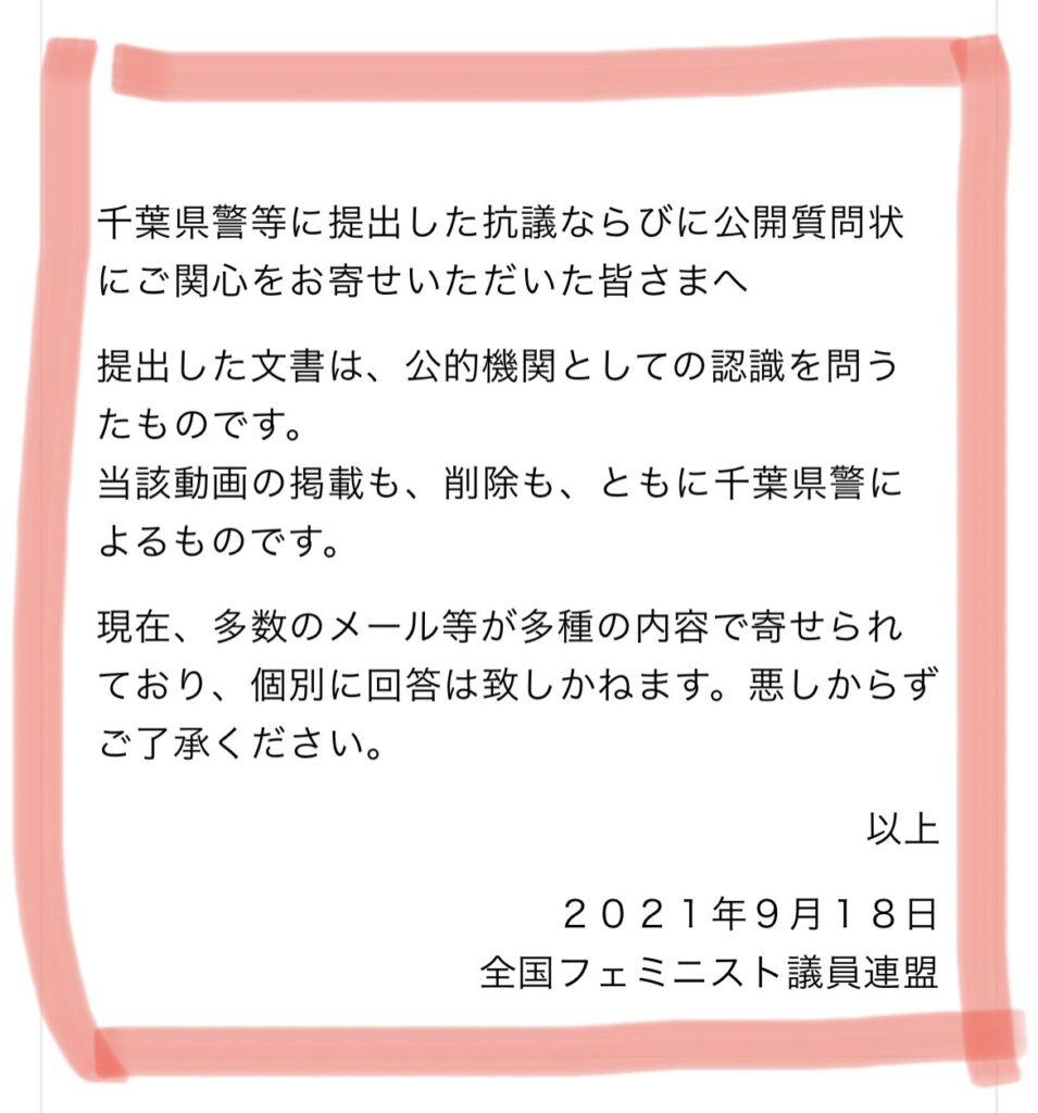 フェミニスト議員連盟 メンバー 増田 千葉県警