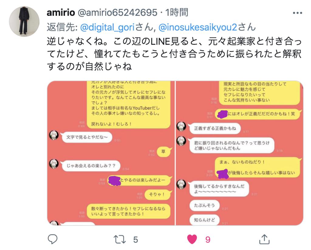 成海瑠奈 鈴木りょうた 浮気相手 起業家