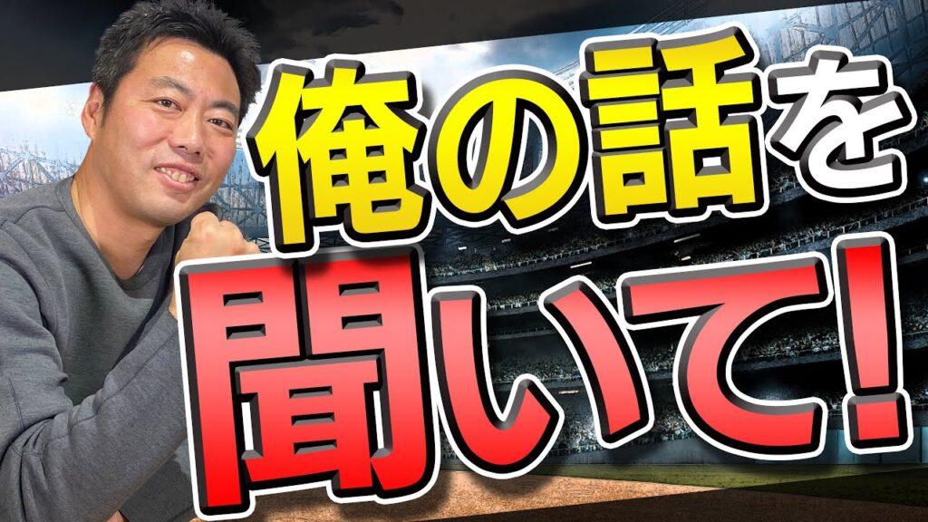 斎藤佑樹 引退後 どうなる 今後